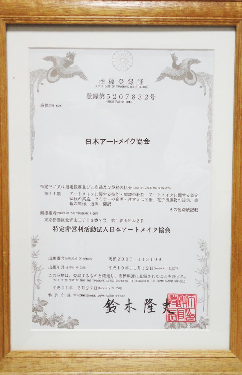NPO法人日本アートメイク協会