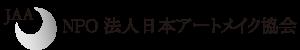 NPO法人 日本アートメイク協会